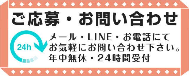 チャットアルバイト 日払い 高収入 福島