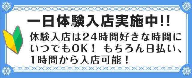 チャット体験入店 日払い 高収入 福島