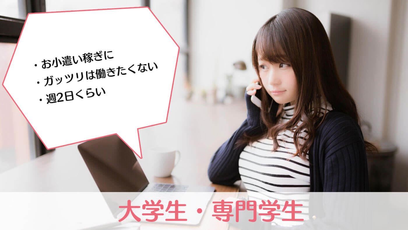 チャットガール募集 福島 高収入 アルバイト