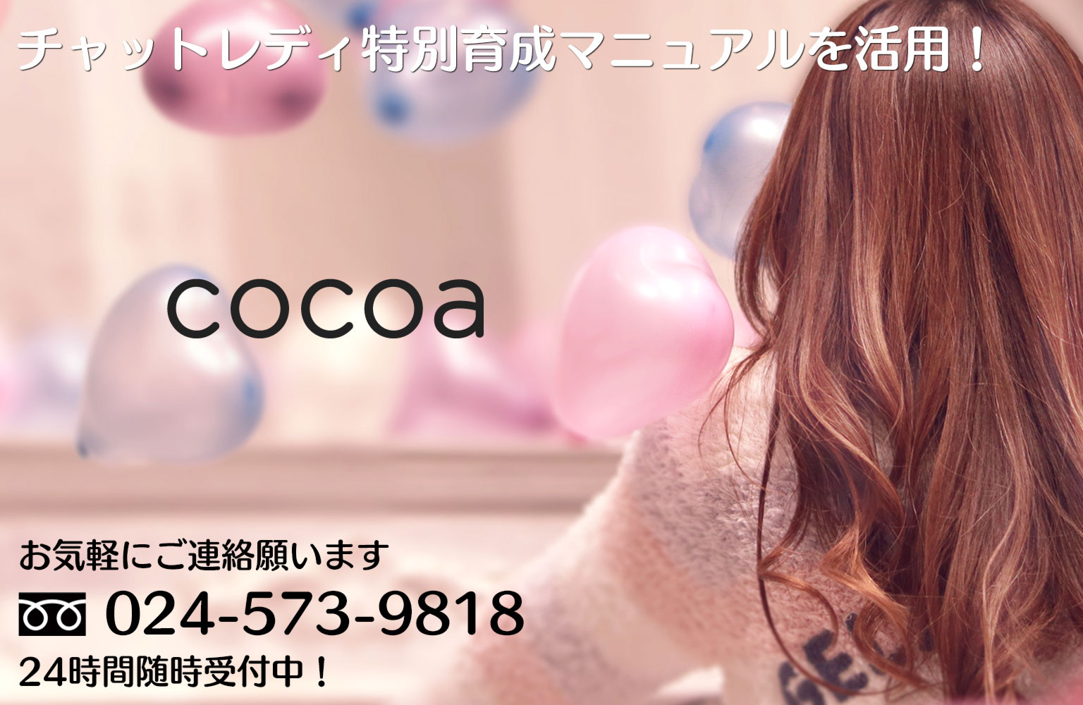 チャット 女の子募集 福島 アルバイト